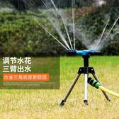 灌溉噴頭園藝灑水360度自動旋轉園林澆水降溫草坪噴水器擺臂噴頭  米蘭shoe