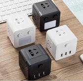 智慧魔方插座轉換器一轉多功能帶夜燈轉換插頭家用usb插排插線板HD【艾琦家居】