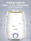 加濕器美菱加濕器家用靜音臥室大霧量容量孕婦嬰兒小型凈化空氣香薰噴霧 LX 貝芙莉