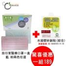 旅行家平面成人醫用口罩 藍色或粉色 50入/盒 雙鋼印一盒+短效水凝膠傷口敷料(絆創貼) 綜合