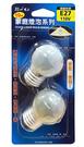 10W燈泡砂-2入 E27-110F-2