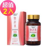 台鹽生技 優青素-膠原藤黃果膠囊(90粒x2瓶,共180粒)