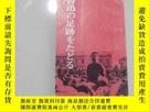 二手書博民逛書店罕見魯迅の足跡をたどろY207801 寒琴 外文出版社 出版1979