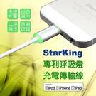 StarKing iPhone5/6 專利LED發光 15公分 充電傳輸線 ( 適用各式行動電源 ) SK-1001