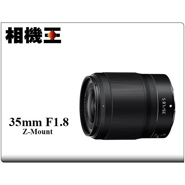 ★相機王★Nikon Z 35mm F1.8 S〔Z7、Z6專用鏡頭〕公司貨