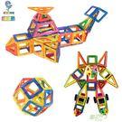 (全館88折)積木 (146件套)小男孩寶寶磁力片兒童早教益智玩具套裝xw