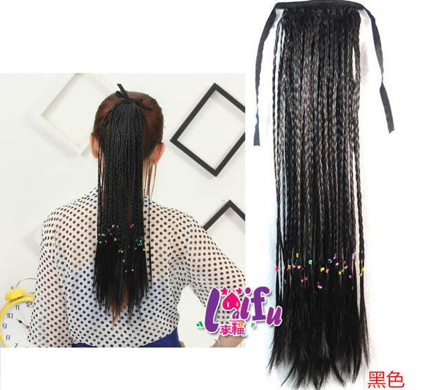 ★草魚妹★W32假馬尾波西米亞辮子彩色綁帶式長髮假髮馬尾,售價240元