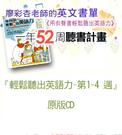 『用有聲書輕鬆聽出英語力- 廖彩杏老師書單』1-4週 (原版CD)