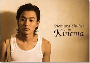 野村周平「Nomura Shuhei in Kinema」寫真集(附親筆簽名)