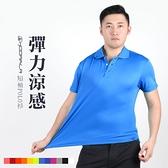 HODARLA 男女彈力涼感短袖POLO衫(高爾夫 羽球 立領 休閒T 短T  ≡排汗專家≡