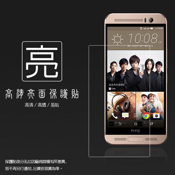 ◆亮面螢幕保護貼 HTC One ME dual sim/ME9 保護貼 亮貼 亮面貼