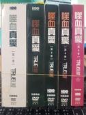 挖寶二手片-R44-正版DVD-歐美影集【噬血真愛 第1~5季/系列合售】-(直購價)部份無外紙盒