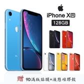 Apple蘋果拆封新機 iPhone XR 128GB 6.1吋全盒裝  IP68防水 已開通全新機 原廠保固300天左右