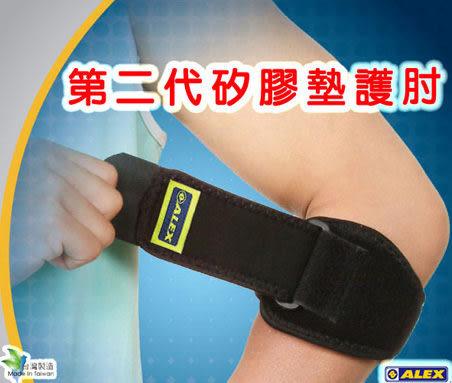 【ALEX】第二代矽膠墊護肘 T-26 (1入)
