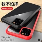 iPhone11手機殼透明硬殼 適用蘋果11 pro 保護套防摔軟邊外殼