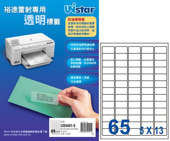 裕德 US5451 雷射專用 透明霧面標籤65格(38.1×21.2mm)  100入/盒