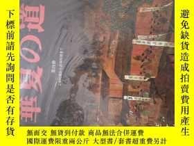 二手書博民逛書店華夏之道(日文版)第四冊罕見大16開 精裝Y23265 中國歷史