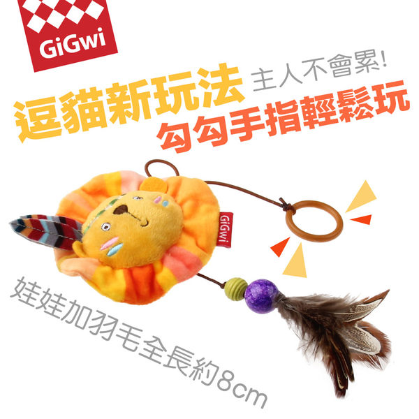 【毛麻吉寵物舖】GiGwi逗逗貓兒用-印地安貓草獅逗貓環