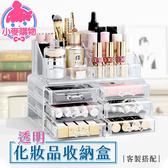 ✿現貨 快速出貨✿【小麥購物】壓克力化妝盒 口紅架 化妝品收納盒【C081】彩妝盒刷具收納櫃