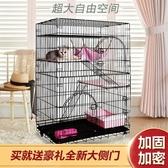 貓籠 貓籠子家用貓別墅清倉二層三層室內貓咪大貓超大自由空間雙層貓舍