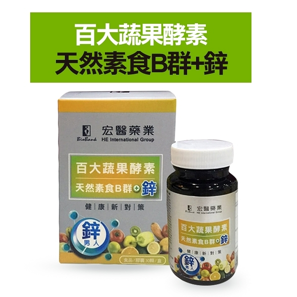 宏醫生技 百大蔬果酵素 天然素食B群+鋅 30顆 盒裝公司貨【YES 美妝】