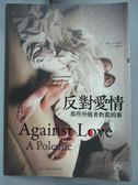 【書寶二手書T7/兩性關係_MDD】反對愛情那些外遇者教我的事_李根芳, 蘿拉‧吉普
