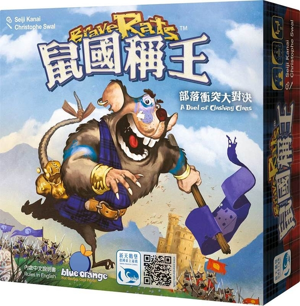 『高雄龐奇桌遊』 鼠國稱王 BRAVE RATS 繁體中文版 ★正版桌上遊戲專賣店★