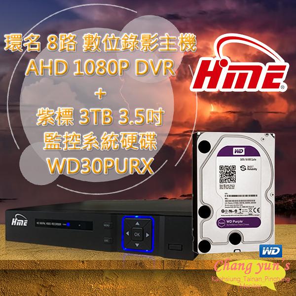 環名 HME 8路 數位錄影主機 AHD 1080P DVR + WD30PURX 紫標 3TB 3.5吋 監控系統硬碟