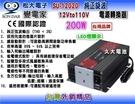 【久大電池】 變電家 SU-12020 純正弦波電源轉換器 12V轉110V 200W