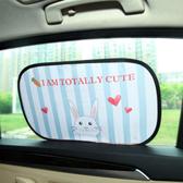 ✭慢思行✭【N358】卡通自黏式汽車遮陽擋(大) 靜電 陽光 擋風玻璃 防曬 隔熱板 遮陽板