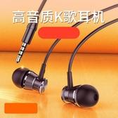 耳機 入耳式vivo oppo手機蘋果6華為通用k歌有線女半耳塞r11安卓6s小米r9s麥