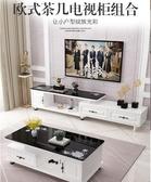 茶幾簡約現代家用客廳電視櫃組合創意仿大理石小戶型玻璃茶幾桌ATF 艾瑞斯居家生活