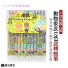 【我們網路購物商城】動物家族12色旋轉蠟筆 旋轉蠟筆 油性蠟筆 繪圖 繪畫 塗鴉 繪畫用具