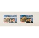 中華電信 台灣第十任總統副總統 公共電話卡【合迷雅好務超級商城】