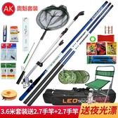 釣竿 釣魚竿套裝組合新手釣魚桿碳素手竿垂釣用品全套裝備漁具套裝T 2色