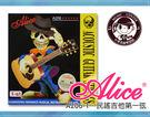 【小麥老師樂器館】吉他弦 第一弦 木吉他弦 民謠吉他弦 Alice A206-1【A530】吉他
