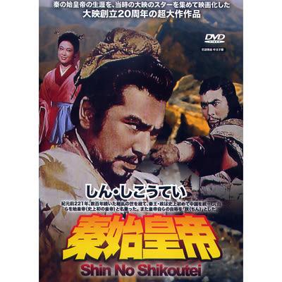 秦始皇帝DVD 勝新太郎/山本富士子
