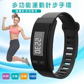 多功能運動計步手環  運動手錶 計步手環 運動手環 電子錶 【CB0029】計步器