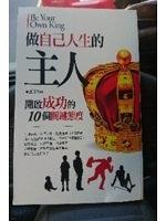 二手書博民逛書店《做自己人生的主人:開啟成功的10個關鍵態度》 R2Y ISBN:9789868629530