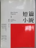 【書寶二手書T9/一般小說_MKN】短篇小說(1)