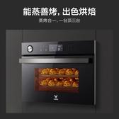 烤箱 云米VSO4501-B蒸烤一體機嵌入式廚房蒸烤箱家用蒸汽電烤箱45L WJ【米家科技】