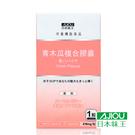 《限殺》日本味王 青木瓜複合膠囊(45粒/盒) 效期:2020/06/07