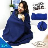 葛蘿莉雅 Gloria-法蘭絨加厚保暖毯(深藍二入)