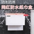 紙巾盒 簡約衛生間紙巾盒免打孔廁所防水抽紙盒卷紙筒壁掛式衛生紙置物架 維多原創