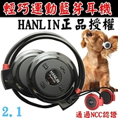 【HANLIN-BT503】2.1自動收納運動藍芽耳機-黑/白@四保科技