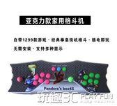 搖桿遊戲機  1299款格鬥街機遊戲機家用潘多拉盒月光寶盒5s雙人97拳皇街機搖桿 LX 新品特賣