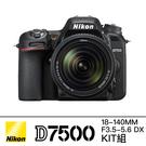 Nikon D7500+18-140mm KIT 片幅 下殺超低優惠 3/31前登錄送3000元郵政禮券 國祥公司貨 德寶光學