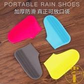輕便硅膠雨鞋套雨鞋便攜短筒時尚套鞋成人防滑雨靴【雲木雜貨】