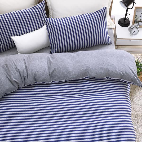 自由的藍-高質感無印系列針織文青風雙人薄件四件套(100%台灣製造新疆棉)