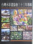 【書寶二手書T8/藝術_JQF】台灣水彩畫協會三十三年專輯_2002年